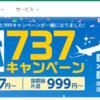新737キャンペーンにリニュアールです。