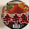 【食べてみた】 辛いカップ麺の殿堂! 辛辛魚 らーめん  (寿がきや)