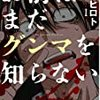 無料漫画アプリ『マンガZERO』で読めるおすすめ漫画10選!