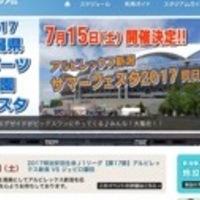 Jリーグ第21節アウェイ遠征アルビレックス新潟戦