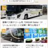 「バスとりっぷ」のLINE@がスタート!