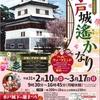 【〜3/17、水戸】水戸市立博物館で特別展「水戸城遙かなり」開催