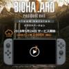 【ニンテンドースイッチ】バイオハザード7がクラウドサービスとして5月24日に登場!