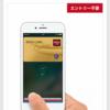 エポスカードのApple Watchキャンペーンの申し込み実施