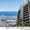 【大分・マンションライブラリ】サンパーク別府上田の湯レジデンス2017年2月完成完成
