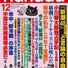月刊Hanada12月号の松浦大悟と小川榮太郎の対談:性的指向・性自認と性的嗜好
