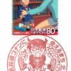 【風景印】北条郵便局(2019.10.3押印、図案変更後・初日印)