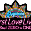 Aqoursが1stLIVEで用いた文法