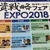 投資戦略フェアEXPO2018に行ってきました(^^♪