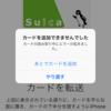 Apple PayでSuicaカードの転送がうまくいかずにエラーとなってしまう!