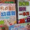 【香港最新】2020/21年版「幼稚園情報誌」が店頭に!幼稚園選び