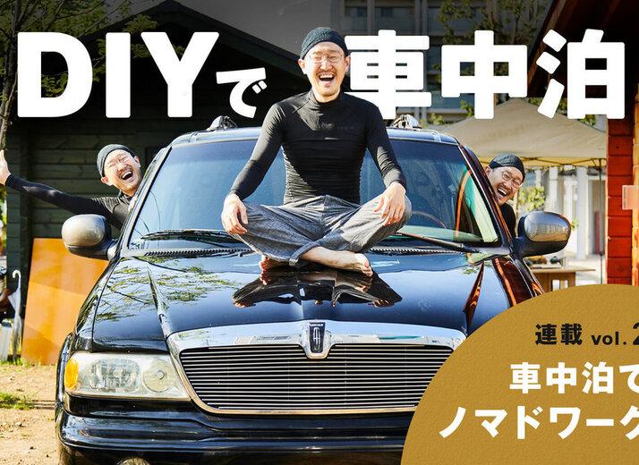 予算5万円!DIY初心者がクルマにベッドとテーブルを作る【連載|車中泊でノマドワークvol.2】