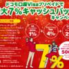【2017年12月】ドコモ口座Visaプリペイドで7%キャッシュバックキャンペーン!定額パックプランに新規登録で500円プレゼントも