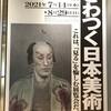心のざわめきを喚起する「ざわつく日本美術」(サントリー美術館)