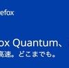 「Firefox Quantum」(バージョン57)公開。高速化され、UIを刷新