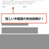 【iPhone】【スパム】iCloud写真共有に中国語の怪しい参加依頼が来たときの対処法