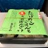 たけのこごはんと京のおばんざい 駅弁屋 祭 ~東海道新幹線 駅弁 その3~