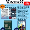 8月11日(日)のコミックマーケット96に参加します。