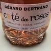 ボトルの底に薔薇の花 コート・デ・ローズ・ロゼ ファッショナブルな方へのプレゼントに最適