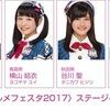 5/6,7「北東北&北海道グルメフェスタ2017」にてチーム8がステージイベント開催!