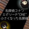 ネタバレ注意!名探偵コナンエピソードONE、途中まで見た感想☆
