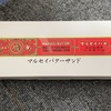 【大人気】六花亭製菓が販売するマルセイバターサンドをご紹介します!!