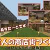 【マイクラ】村人の商店街づくり!やっと交易すたーとです!! Part9【スロクラ】