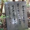 万葉歌碑を訪ねて(その227)―京都府宇治市上権現町 下居神社―