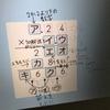 京都教育大学附属桃山小学校 授業レポート No.4(2020年6月9日)