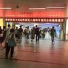深圳(Shenzhen)訪問レポート(2017/11/08)