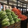 朝のスーパーマーケット