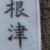 【文京区】根津藍染町