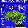 盆栽誌『盆栽世界』が面白い件について