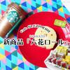 六花亭◆新商品は希少な梅を使った『六花ロール』 / 六花亭 @オンライン販売