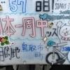 【6月6日 57日目(前編)】米子→鳥取    真実はいつも1つ٩( 'ω' )و