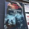 "20190317/9mm Parabellum Bullet""カオスの百年TOUR 2018""@Zepp Sapporo"