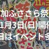 【イベント】11/3は草加ふささら祭り!草加商工会議所まつりやモノづくりダイレクトセールも同時開催!