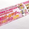 福岡ソフトバンクホークス「タカガール♡デー」限定キャンペーン|ペア観戦チケットや限定ユニフォームが当たる!