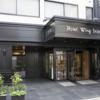 黒い外観・格調高いがお値段はお安いのがホテルウィングインターナショナル後楽園。