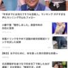 TVCMで有名なニュースアプリ グノシー