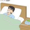 睡眠時無呼吸(SAS)の治療の途中経過1回目