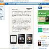 Amazon.co.jpよりKindleが発表された