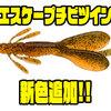 【ノリーズ】ステイ時も釣れるクローワーム「エスケープチビツイン」に新色追加!
