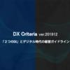 ちゃんと改善を回すためのDX Criteriaの活用
