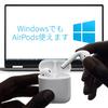 WindowsでもAirPods使えます