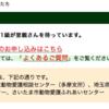【参考資料】某動物愛護センターに東京キャットガーディアンへの譲渡停止を要請