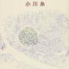 文房具好きならぜひ読みたい「ツバキ文具店」(小川 糸)が本屋大賞にノミネート中!