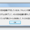 Windows Liveメールから添付ファイルが開けない