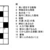 【ペンシルパズル】クロスワードってなんだ?その2~ 日本最古のクロスワード~