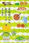 『太陽のパスタ、豆のスープ』宮下奈都